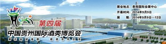 Guizhou banner 01 reduced 50